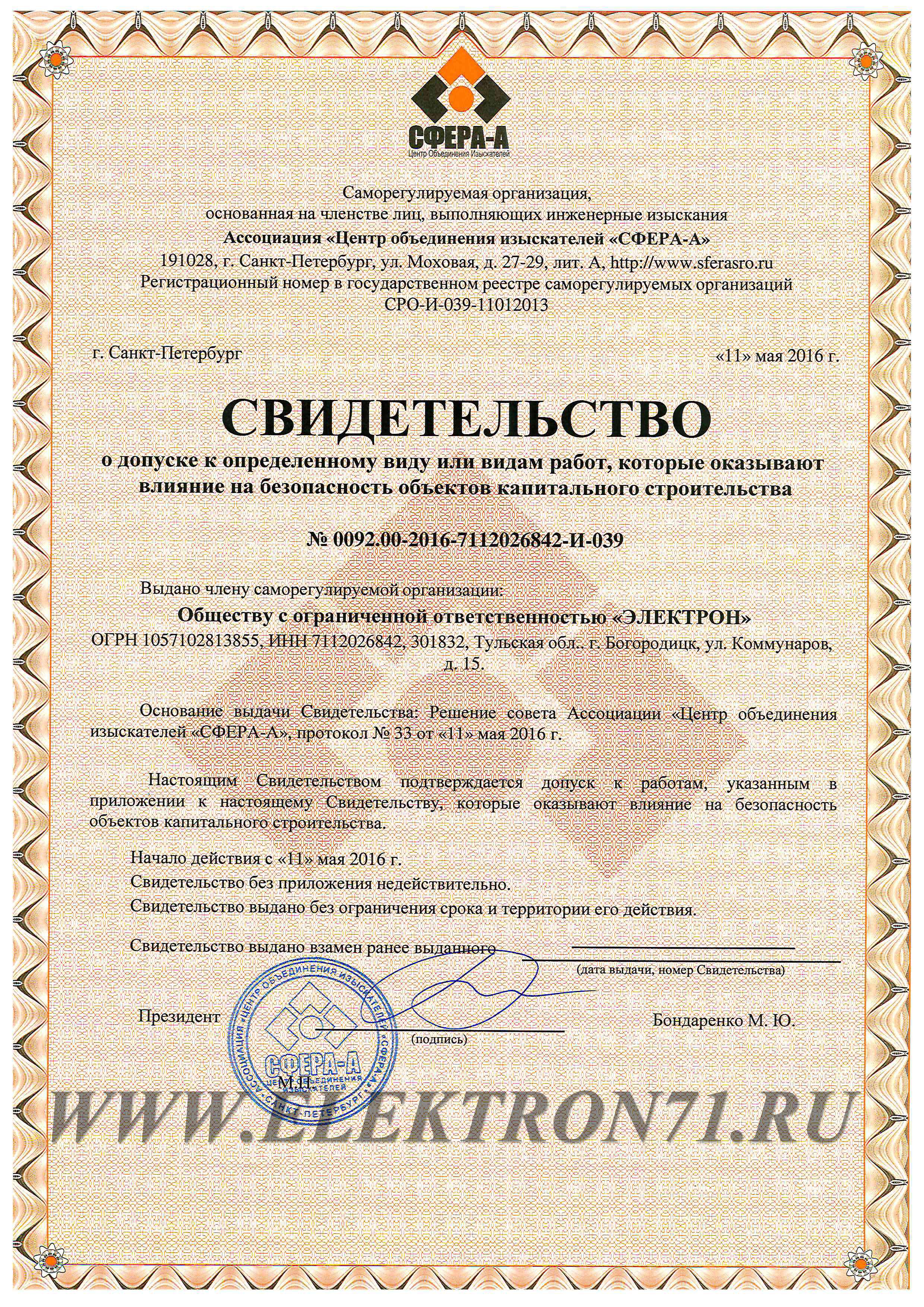 ЭЛЕКТРОН-II