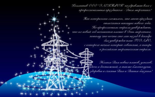 или поздравления ко дню энергетика и новым годом смерти основателя компании